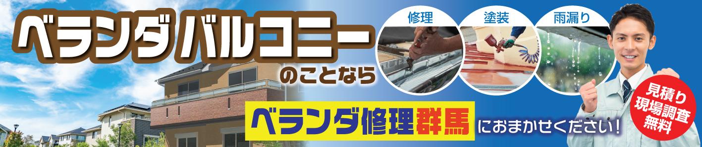 群馬でベランダ・バルコニーのことでお困りなら、ベランダ修理群馬におまかせください! 屋根 | 塗装 | タイル | 防水 | 物干し | 手すり・フェンス