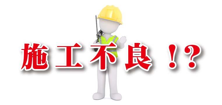 防水工事の施工不良も、心配の一つです